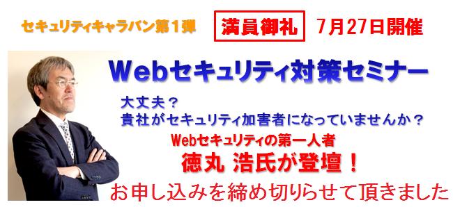 満員御礼(20160727)